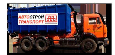 Мусоровоз КАМАЗ с контейнером 27 кубов